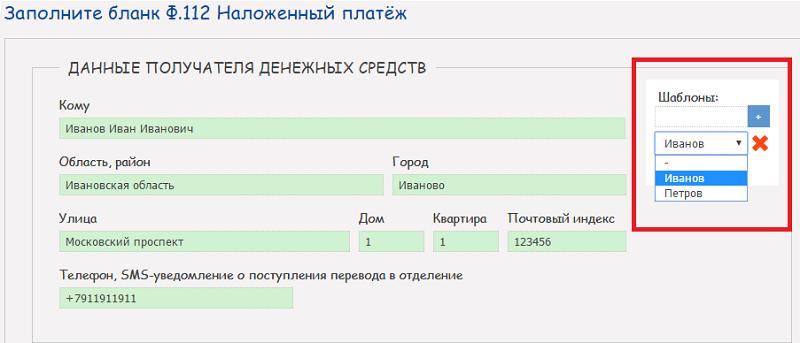 Сервис заполнения бланка наложенного платежа Ф.112