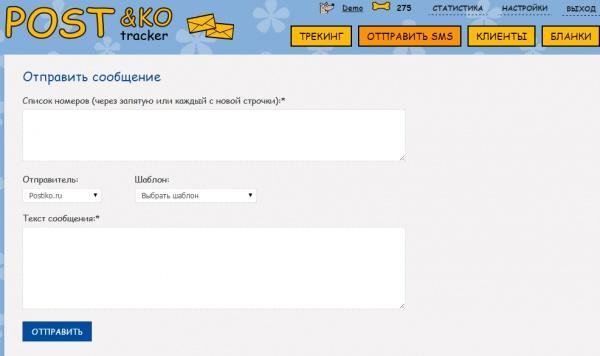 Рассылка сообщений на трекере бесплатные сервисы рассылок email бесплатно